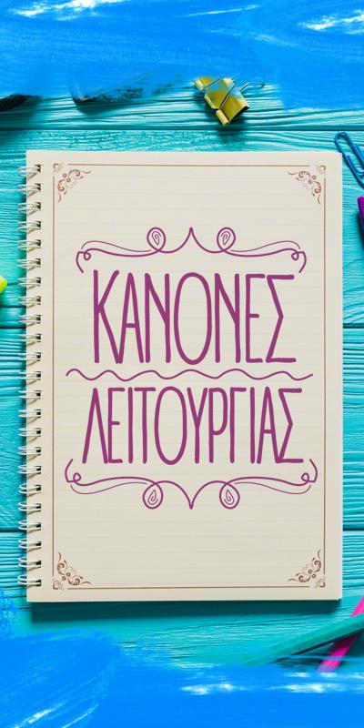 KANONES LEITOYRGIAS